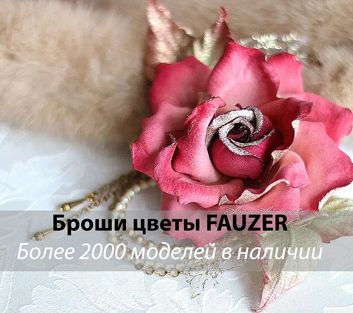 красивые цветы розы броши на 8 марта в подарок
