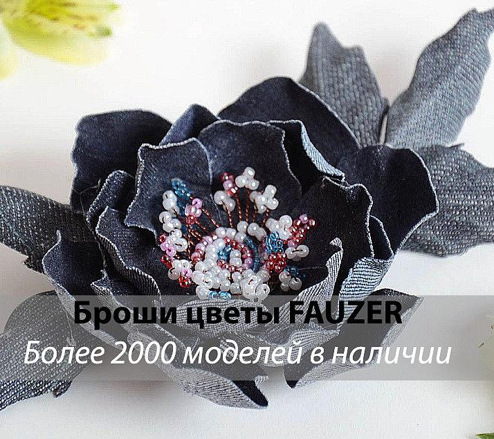 подарки на 8 марта в виде брошек цветов для женщин недорого