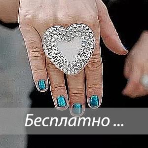 Бесплатные кольца от Fauzer
