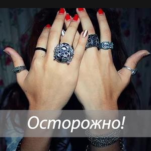 Кольца, которые приносят удачу!