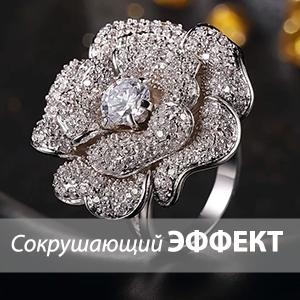 кольца цветы Fauzer
