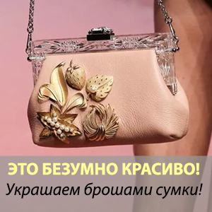 Броши к сумкам