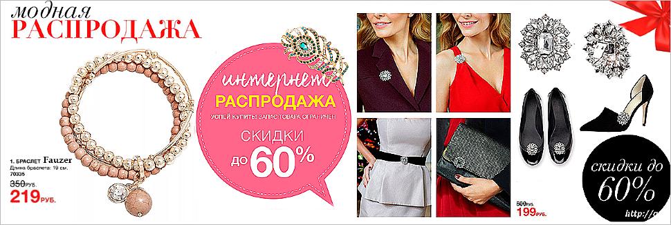 https://www.fauzer.ru/sale/