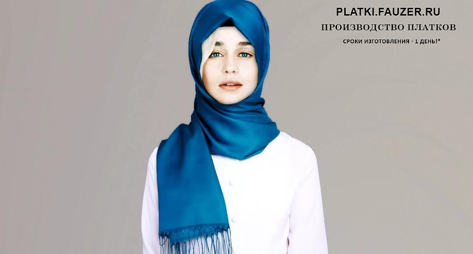 Платки и палантины женские брендовые