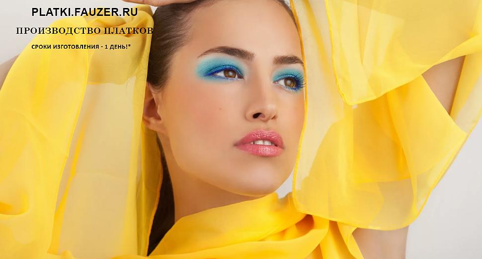 Платки и палантины женские  в Москве