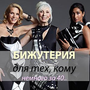 https://www.fauzer.ru/blog/kak-podobrat-pravilno-bizhuteriya-dlya-tekh-komu-nemnogo-za/