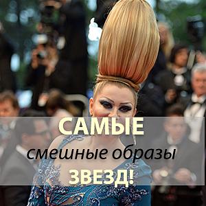 https://www.fauzer.ru/blog/samye-smeshnye-obrazy-zvezd/