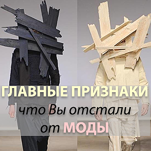 https://www.fauzer.ru/blog/priznaki-chto-vy-otstali-ot-moda/