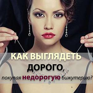 https://www.fauzer.ru/blog/kak-vyglyadet-dorogo-pokupaya-nedoroguyu-bizhuteriyu/