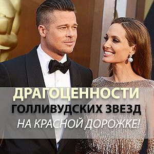 https://www.fauzer.ru/blog/dragotsennosti-gollivudskikh-zvezd---vybiraem-takuyu-zhe-bizhuteriyu/