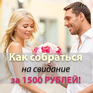 https://www.fauzer.ru/blog/kak-sobratsya-na-svidanie-za-1500-rubley/