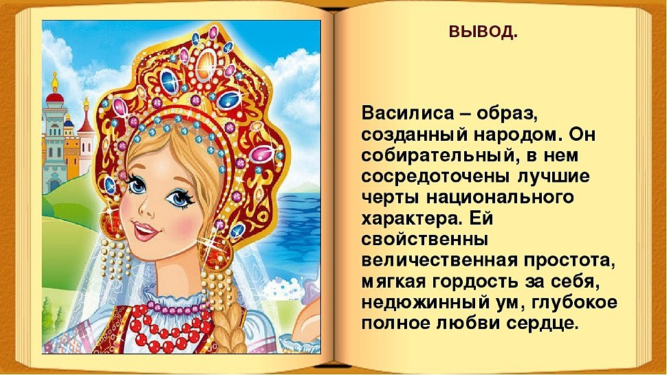 Василиса - Что подарить девушке с именем