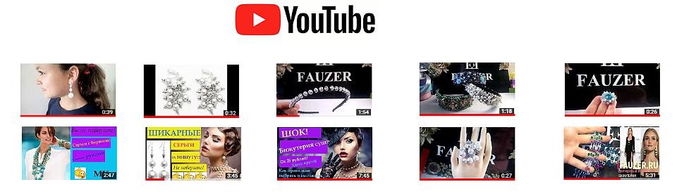 видео бижутерии от Fauzer
