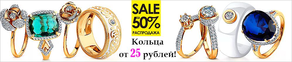 Распродажа колец женских