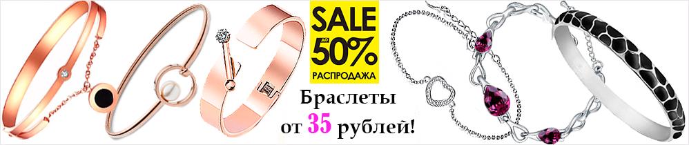 Распродажа бижутерии браслетов от 30 руб