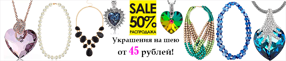 Бижутерия на  шею распродажа до 99%