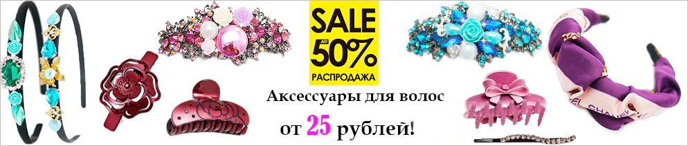 Аксессуары для волос распродажа до 90%